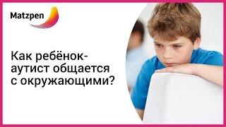 Как ребёнок-аутист общается с окружающими? Детский аутизм (Мацпен, Израиль)