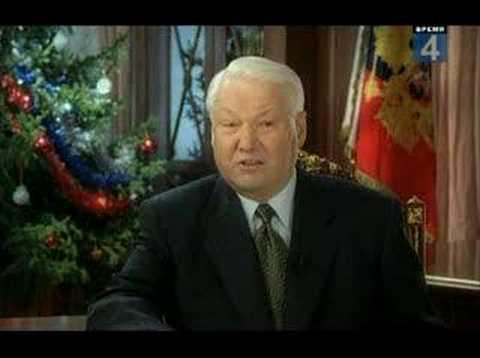 Ельцин поздравления