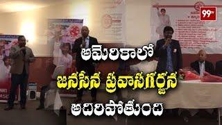 NRI Janasena Leaders about Pawan Kalyan at Dallas | USA