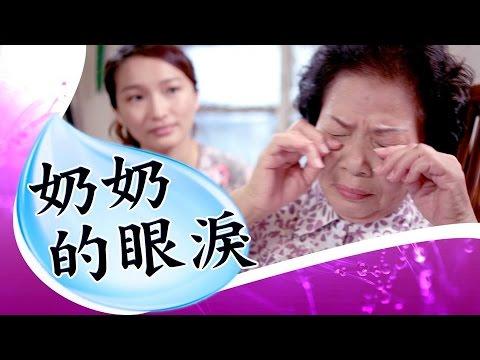 直到這一刻,我終於明白,奶奶為什麼流眼淚....