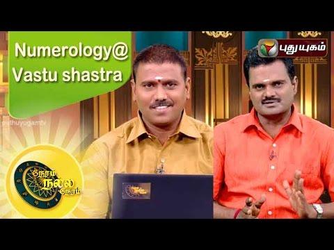 Neram-Nalla-Neram-21-04-2016-Puthuyugam-TV