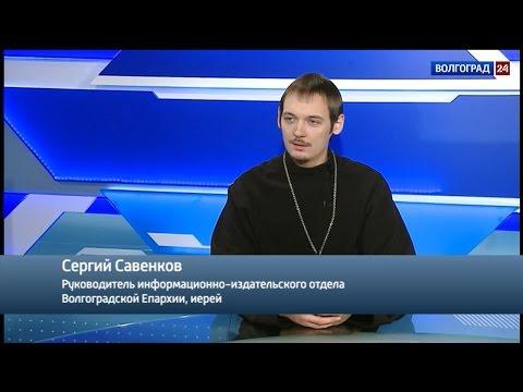 Сергий Савенков, руководитель информационно-издательского отдела Волгоградской Епархии, иерей