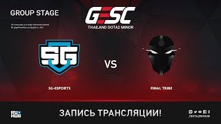 SG-eSports vs Final Tribe, GESC: Bangkok [Adekvat, Smile]