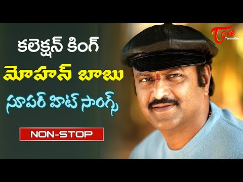 Versatile actor Mohan Babu Birthday Special | Super hit Movie Video Songs Jukebox | Old Telugu Songs
