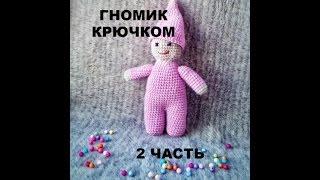 Гном крючком легко! Смотрите видео и вяжите гнома крючком вместе со мной!Мой магазин на Ярмарке Мастеров  http://www.livemaster.ru/myshop/mamashandsВК  https://vk.com/id202165152Instagram https://www.instagram.com/fetro_kniga/?hl=ru