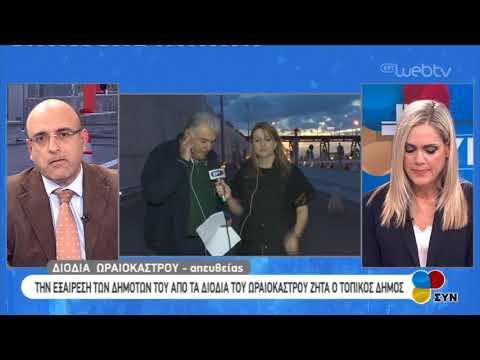Την εξαίρεση των δημοτών του από τα διόδια Ωραιοκάστρου ζητά ο Δήμος   11/11/2019   ΕΡΤ