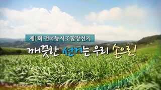 [3.11 전국조합장선거] 제1회 전국동시조합장선거 교육영상 영상 캡쳐화면