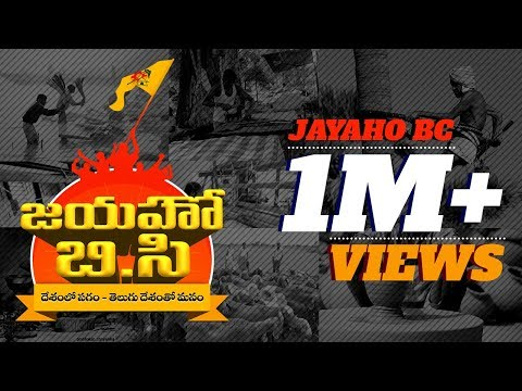 Jaiho BC Special Song | Chandrababu TDP Songs