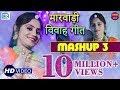 MASHUP 3   New Dhamaka VIDEO Song   Rajasthani Super Hit Vivah Geet   RDC Rajasthani