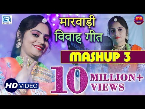 Geeta Goswami - MASHUP 3 | New Dhamaka VIDEO Song | Rajasthani Super Hit Vivah Geet | RDC Rajasthani