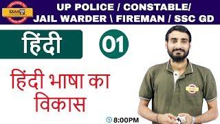 Class 02 ||#UP POLICE CONSTABLE/JAIL WARDER/FIREMAN/SSC GD|हिंदी|By Vivek Sir|हिंदी भाषा का विकास