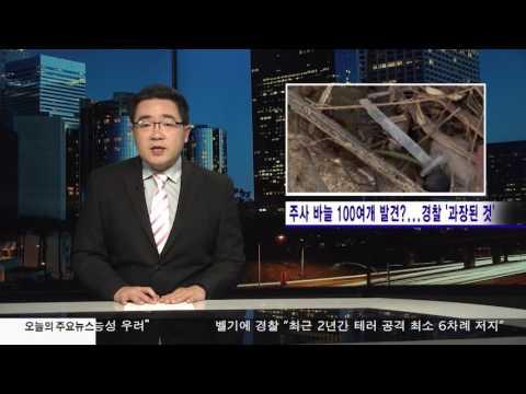 주사 바늘 100여개 발견?...경찰 '과장된 것'  12.27.16 KBS America News