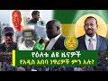 አዲስ አበቤዎች ሲመለከቱት ምን አሉ? | የዕለቱ ልዩ ዜናዎች | Ethiopian Daily News