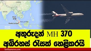 The whereabouts of Malaysia Airlines Flight MH370 remains one of the world's greatest aviation mysteries. The plane vanished...