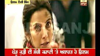 Nonton Punjabi Film  Needhi Singh  Released  Film Subtitle Indonesia Streaming Movie Download