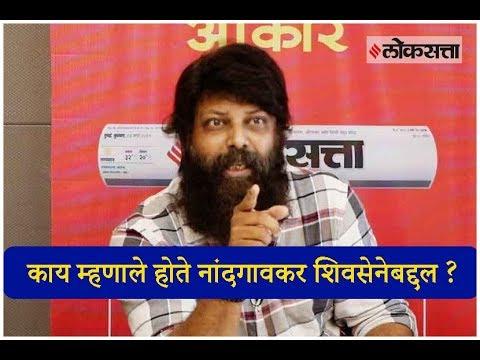 काय म्हणाले होते नांदगावकर शिवसेनेबद्दल? | Here is what Nitin Nandgaonkar has to say about Shivsena?