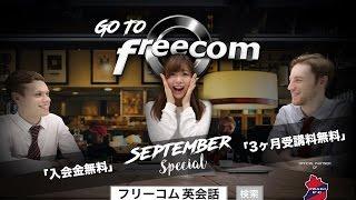 Freecom 受講料3ヶ月半額キャンペーン開催‼