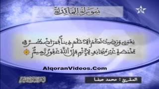 HD تلاوة خاشعة للمقرئ محمد صفا الحزب 11