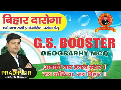 G.S. BOOSTER | GEOGRAPHY SERIES | DAY-10 | FOR ALL COMPETITIVE EXAMS. | KAUTILYA GS | BY: PRADIP SIR