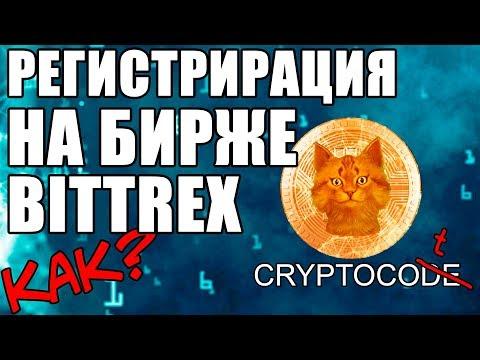 Bittrex регистрация, как зарегистрироваться на Bittrex, регистрация на биттрекс, криптобиржа битрекс
