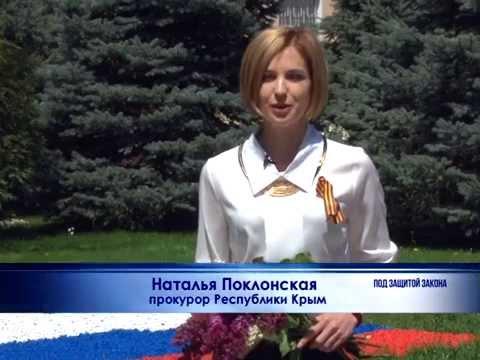 Поздравление с Днём Победы от Натальи Поклонской