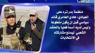 اخر الاخبار التي يشهدها العراق والعالم من خلال قناة مراقب 13 11 2017