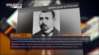 Україна щодня. Історія – 20 липня
