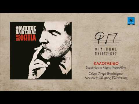 Φίλιππος Πλιάτσικας - Χάρης Μιχαηλίδης | Καλοτάξιδο | Official Audio Release©