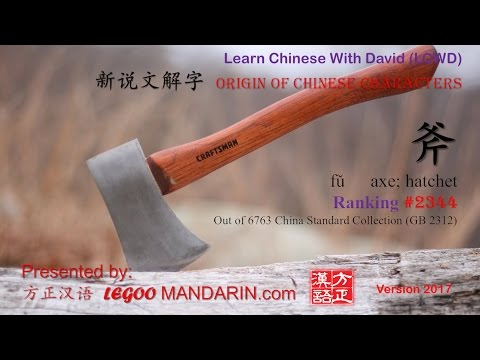 Origin of Chinese Characters - 2344 斧 fǔ axe; hatchet - Learn Chinese with Flash Cards