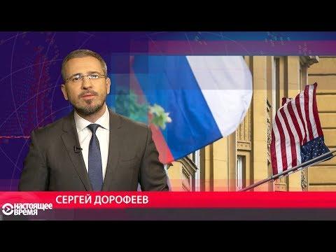 За визой США - в Москву 100 дней Макрона | НАСТОЯЩЕЕ ВРЕМЯ | 21.08.17 - DomaVideo.Ru