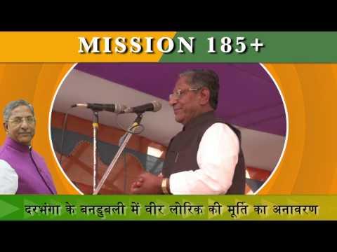भाजपा सरकार बनी तो बनडुबली को पर्यटन स्थल घोषित करेंगे: Nand Kishore Yadav