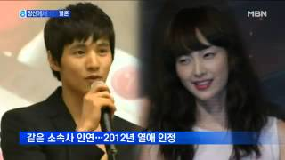 원빈 이나영 오늘 비밀 결혼 Won Bin and Lee Na Young were married In a secret wedding, Lee Na Young