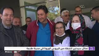 تماثل سيدتين للشفاء من فيروس كورونا في مدينة طنجة