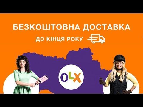 Купуй на всі з безкоштовною доставкою від OLX! (Плойка)
