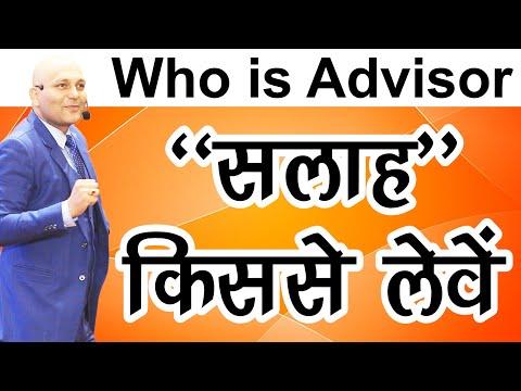 "Who is Advisor | ""सलाह"" किससे लेवें | Harshvardhan Jain"