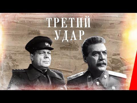 Третий удар (1948) фильм