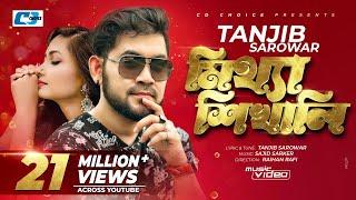 Mittha Shikhali   Tanjib Sarowar   Bangla New Songs   Full HD full download video download mp3 download music download