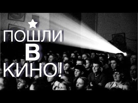 Пошли в кино? A Russian One!?