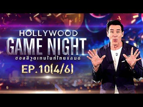 HOLLYWOOD GAME NIGHT THAILAND S.2 | EP.10 เด่นคุณ,เอกกี้,อ้น VS ท็อป,กาละแมร์,ฮารุ [4/6] | 3 พ.ย. 61