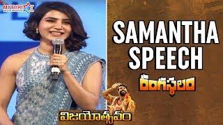 Video Samantha Speech | Rangasthalam Vijayotsavam Event | Pawan Kalyan | Ram Charan | Sukumar | DSP MP3, 3GP, MP4, WEBM, AVI, FLV April 2018