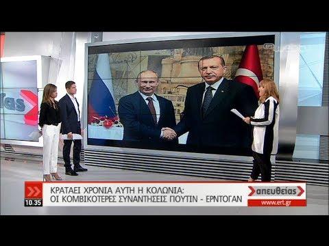 Οι κομβικότερες συναντήσεις Πούτιν-Ερντογάν | 23/10/2019 | ΕΡΤ