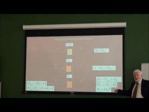 МФТИ лекция Фотометрические методы в клинической биохимии