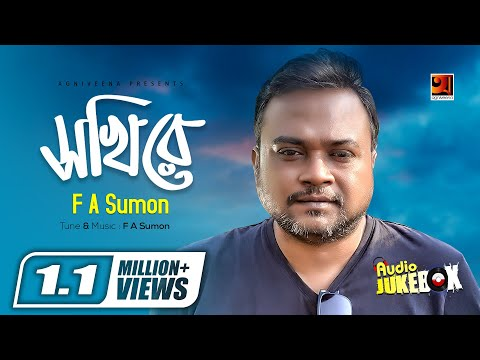 Shokhi | by F A Sumon | Full Album | Audio Jukebox | ☢☢ EXCLUSIVE ☢☢
