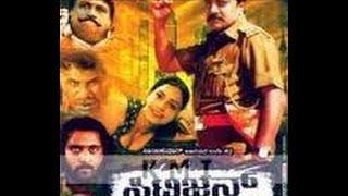 Citizen – ಸಿಟಿಜನ್ 2008   Feat.Saikumar, Vaibhavi   Full Length Kannada Movie