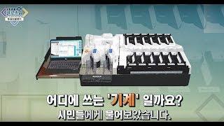 지방선거 클로즈업 10회 <투표지분류기>