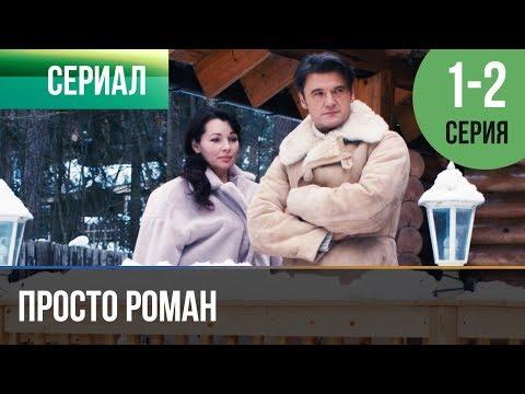 ▶️ Просто роман 1 и 2 серия - Мелодрама | Фильмы и сериалы - Русские мелодрамы - DomaVideo.Ru