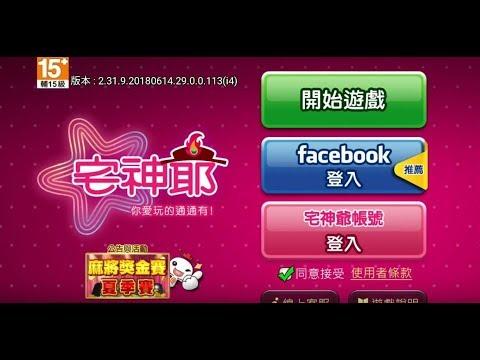 《宅神爺麻將》手機遊戲玩法與攻略教學!