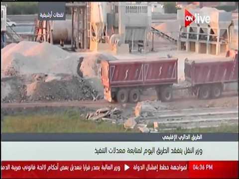 وزير النقل الدكتور هشام عرفات يتفقد الطريق الدائرى الاقليمى لمتابعة معدلات التنفيذ