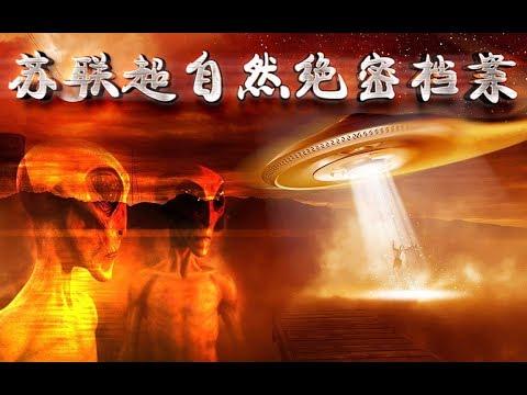 【老烟斗】恐怖!苏联超自然研究意外曝光,三份克格勃秘密档案震惊世界!