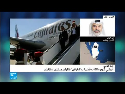 العرب اليوم - شاهد: أبوظبي تتهم مقاتلات قطرية باعتراض طائرتين مدنيتين إماراتيتين